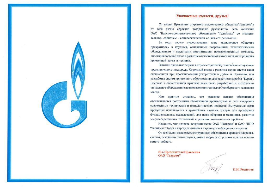 Поздравление начальнику газпрома с юбилеем